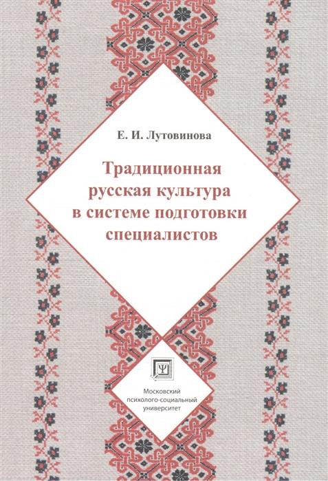 Традиционная русская культура в системе подготовки специалистов Учебное пособие