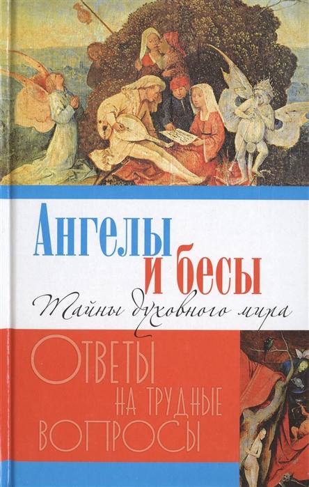 Болотина Д. (ред.сост.) Ангелы и бесы Тайны духовного мира цена в Москве и Питере