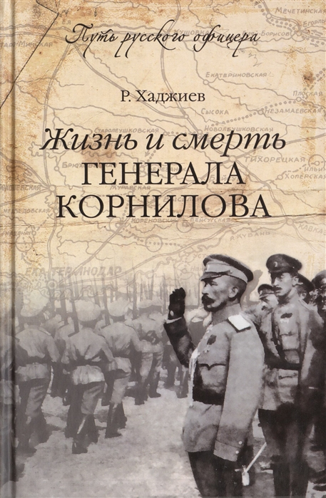 Хаджиев Р. Жизнь и смерть генерала Корнилова