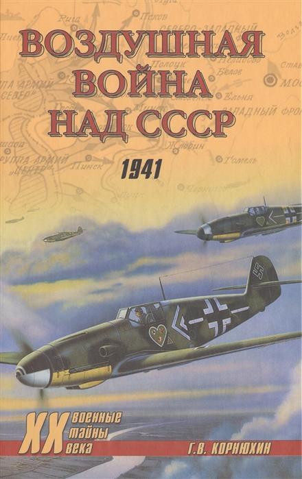 Корнюхин Г. Воздушная война над СССР 1941 ссср германия 1939 1941 секретные документы