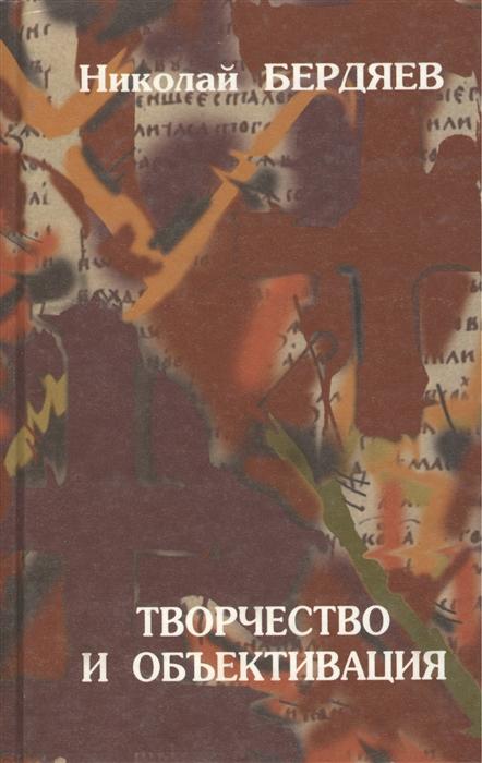 Бердяев Н. Творчество и объективация