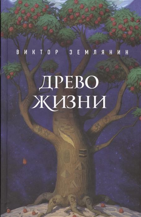 Землянин В. Древо жизни цена и фото