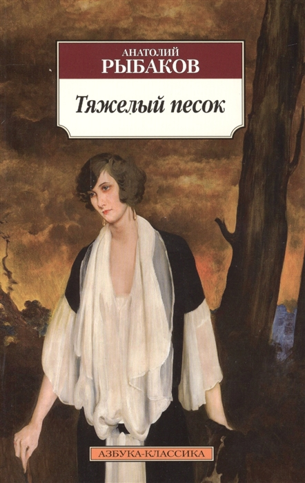 цены Рыбаков А. Тяжелый песок Роман