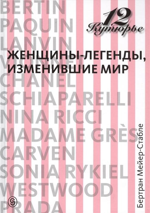 Мейер-Стабле Б. 12 кутюрье Женщины-легенды изменившие мир я кутюрье