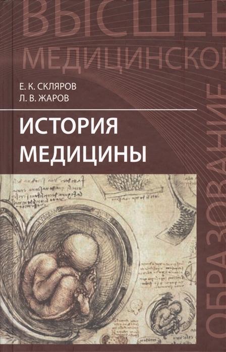 Склярова Е., Жаров Л. История медицины склярова е жаров л дергоусоват история фармации