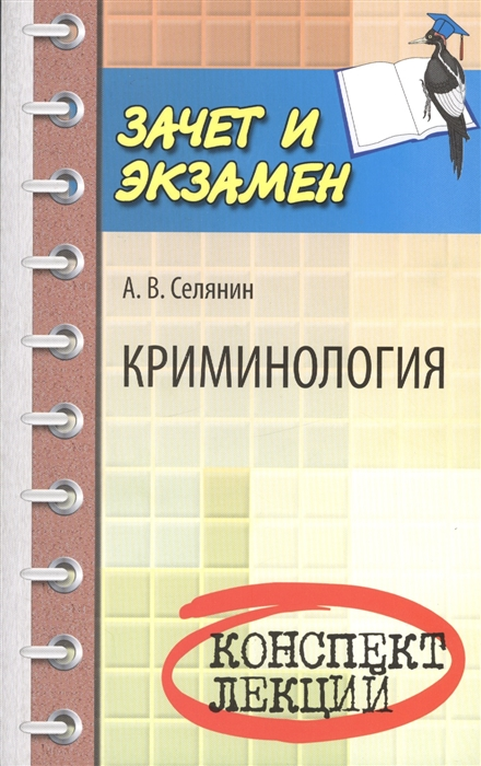 купить Селянин А. Криминология Конспект лекций по цене 103 рублей