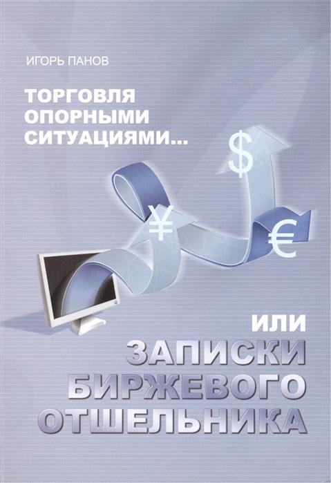 Панов И. Торговля Опорными Ситуациями или Записки биржевого отшельника