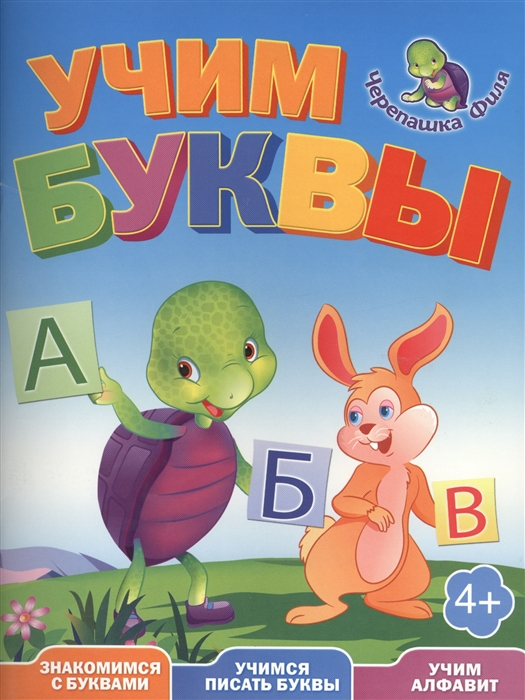 Учим буквы Веселые уроки