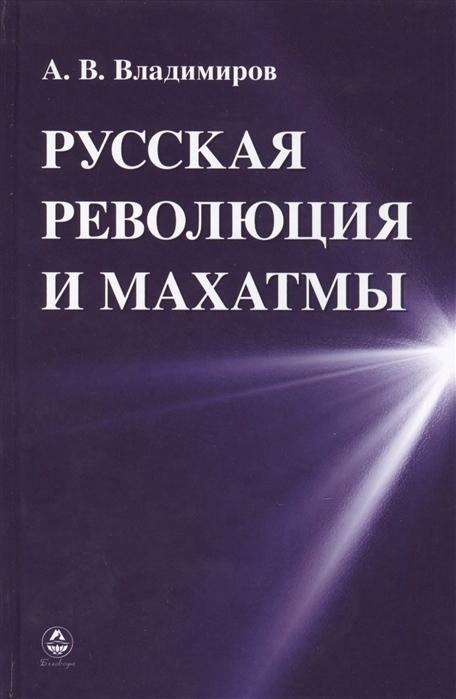 цена на Владимиров А. Русская революция и Махатмы