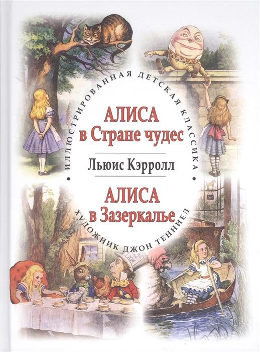 Кэрролл Л. Приключения Алисы в Стране чудес Алиса в Зазеркалье кэрролл л приключения алисы в стране чудес