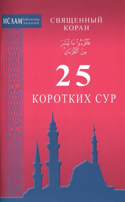 Багиева О. (ред.) 25 коротких сур Священный Коран багиева о ред 25 коротких сур священный коран
