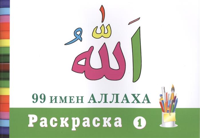 Купить 99 имен Аллаха Раскраска Часть 1, Диля, Детская религиозная литература