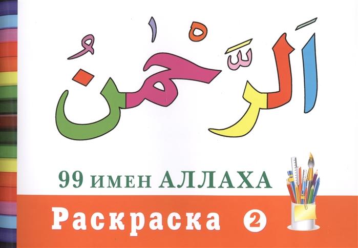Купить 99 имен Аллаха Раскраска Часть 2, Диля, Детская религиозная литература