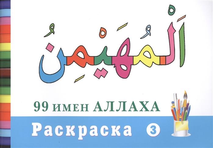 Купить 99 имен Аллаха Раскраска Часть 3, Диля, Детская религиозная литература