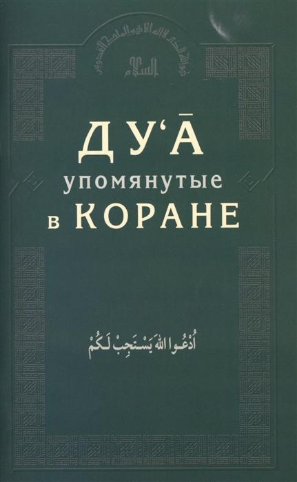 Багиева О. (ред.) Ду а упомянутые в Коране багиева о ред 25 коротких сур священный коран