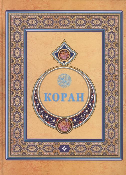 Магомедов А. (ред.) Коран