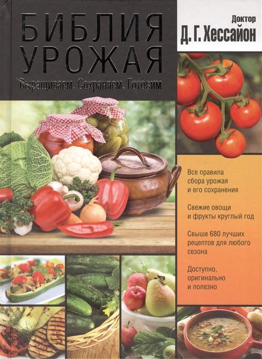 Библия урожая выращиваем сохраняем готовим