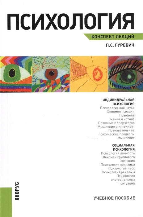 Гуревич П. Психология Конспект лекций Учебное пособие