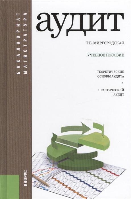 Миргородская Т. Аудит Учебное пособие Четвертое издание переработанное и дополненое