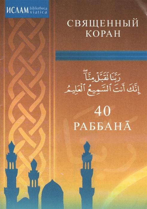 Мадраимов Х. (ред.) 40 Раббана Священный Коран багиева о ред 25 коротких сур священный коран
