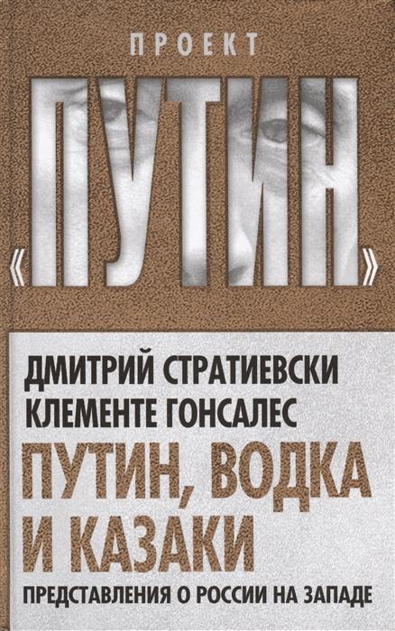 Путин водка и казаки Представления о России на Западе