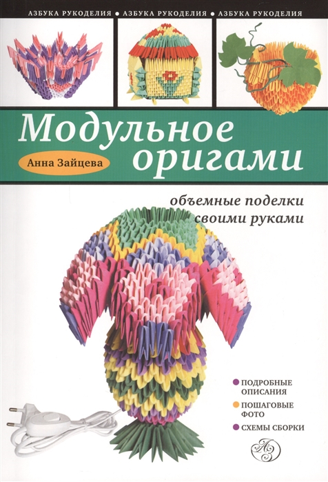 Зайцева А. Модульное оригами Подробные описания Пошаговые фото Схемы сборки lori модульное оригами рыжий котенок