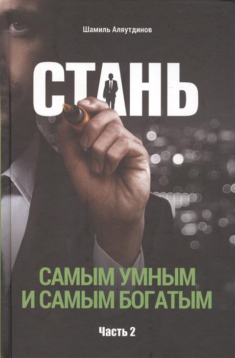 цена Аляутдинов Ш. Стань самым умным и самым богатым Часть II