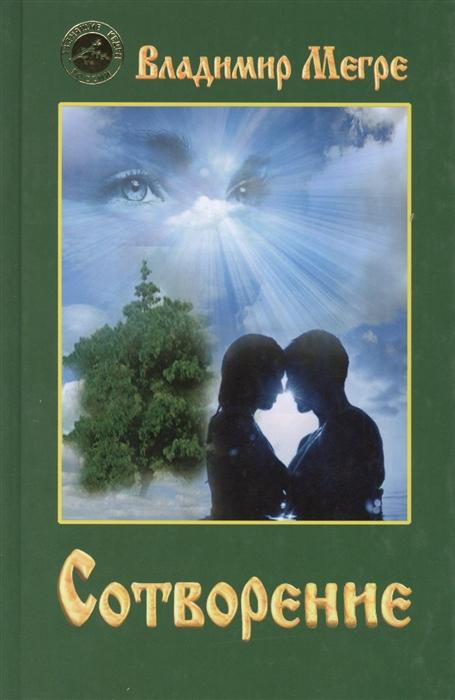 Фото - Мегре В. Сотворение Книга 4 мегре в родовая книга кн 6