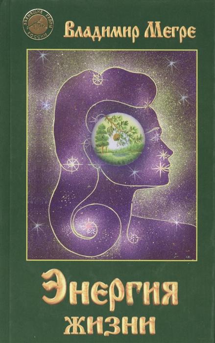 Фото - Мегре В. Энергия жизни Книга 7 мегре в родовая книга кн 6