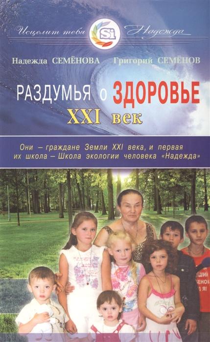 Семенова Н., Семенов Г. Раздумья о здоровье XXI век