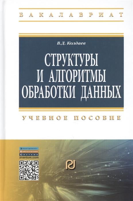 Колдаев В. Структуры и алгоритмы обработки данных Учебное пособие гудрич тамассия структуры данных и алгоритмы книги