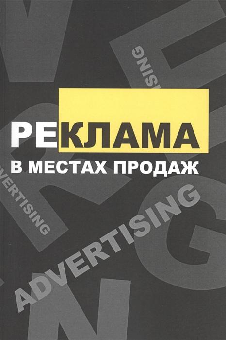 Реклама в местах продаж учебное пособие