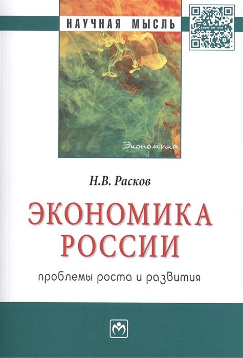 Экономика России проблемы роста и развития Монография