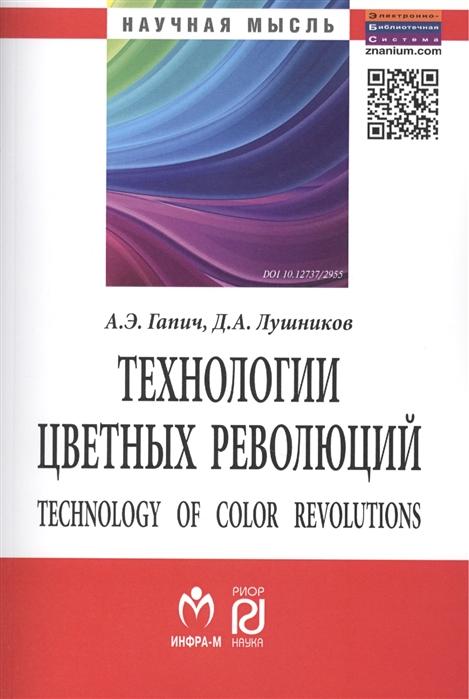 Гапич А., Лушников Д. Технологии цветных революций Technology of Color Revolutions Монография Второе издание александр лушников тронутые счастьем