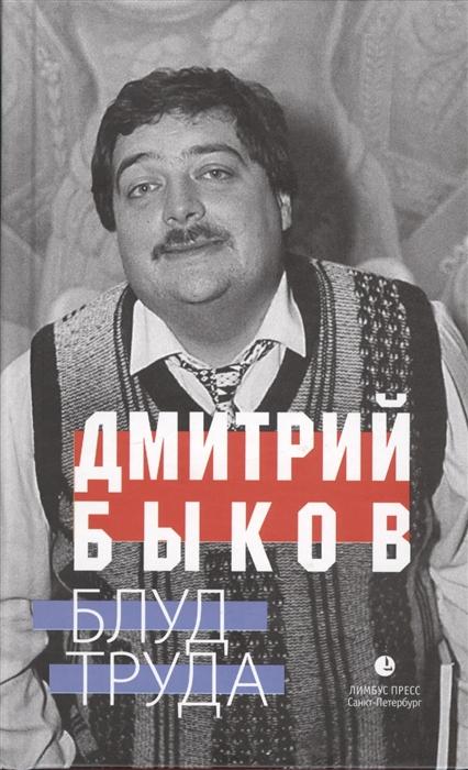 Быков Д. Блуд труда Эссе