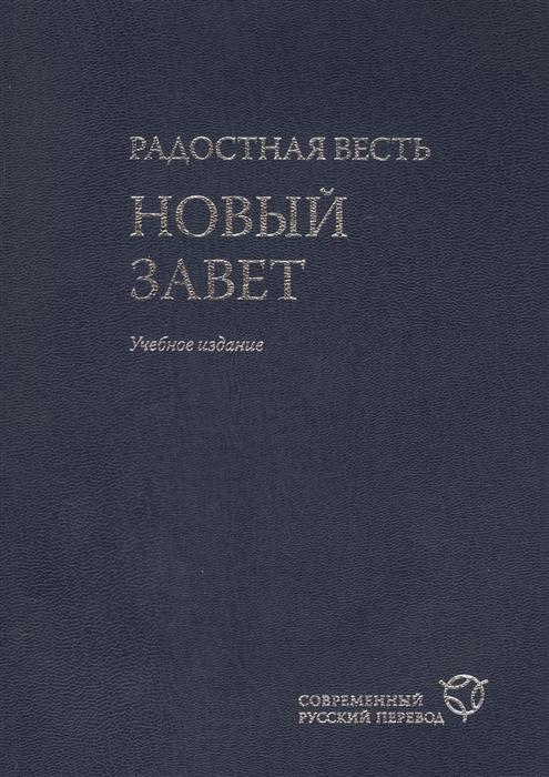 Радостная весть Новый Завет Учебное издание Современный русский перевод новый завет по тексту большинства современный русский перевод