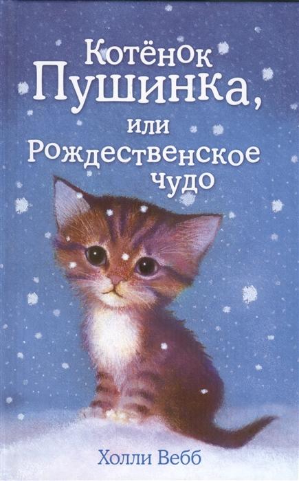 Фото - Вебб Х. Котенок Пушинка или Рождественское чудо евстигнеева н рождественское чудо