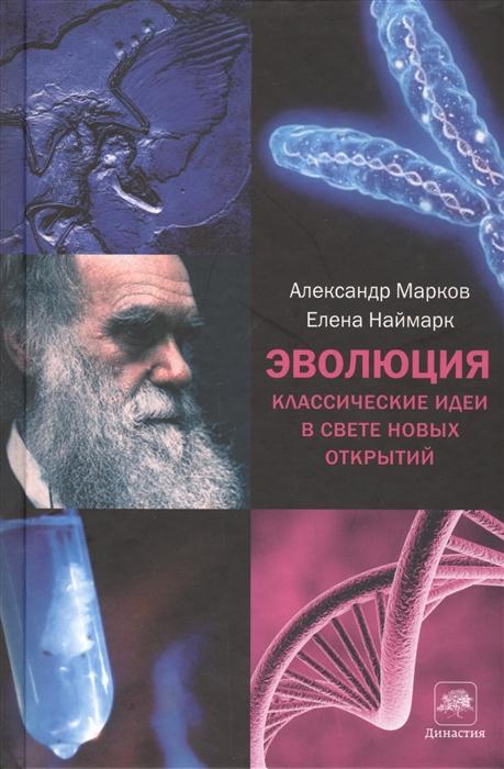 Марков А., Наймарк Е. Эволюция Классические идеи в свете новых открытий