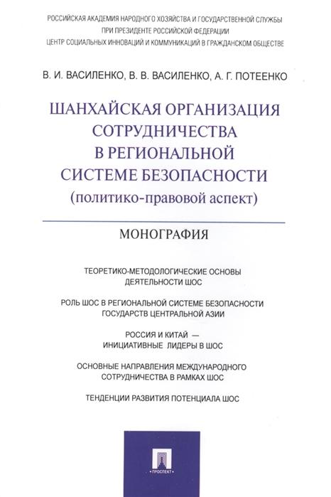читать книгу смертный владимир василенко