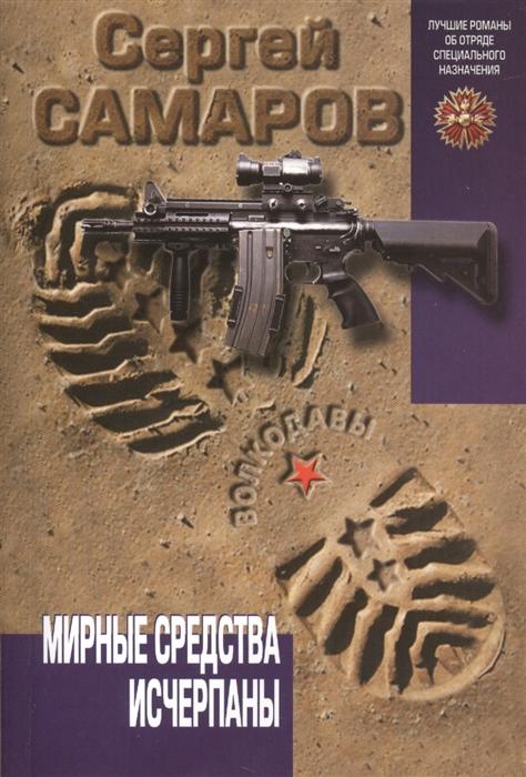Самаров С. Мирные средства исчерпаны самаров с зеленая кнопка