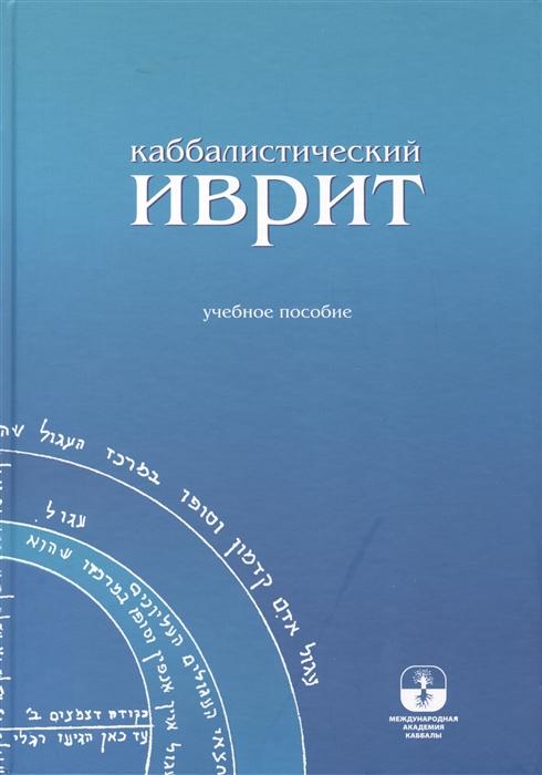 Каббалистический иврит Учебное пособие