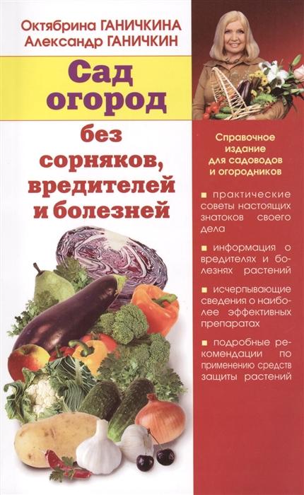 Сад и огород без сорняков вредителей и болезней Справочное издание для садоводов и огородников