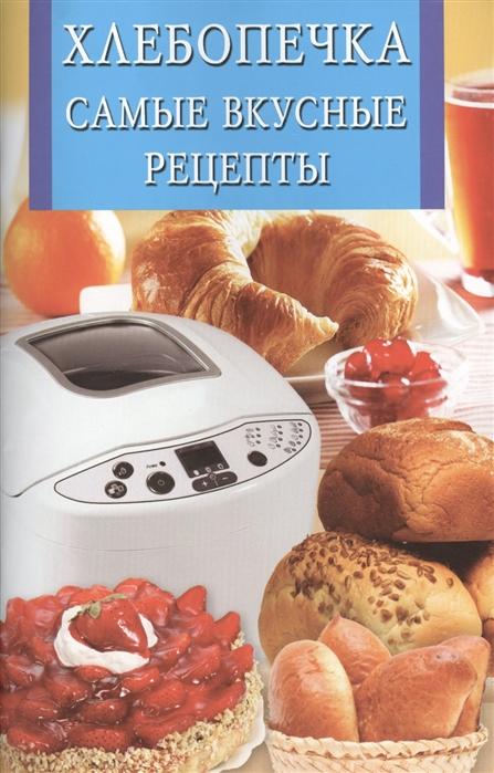 Забирова А. (сост.) Хлебопечка Самые вкусные рецепты отсутствует хлебопечка лучшие рецепты