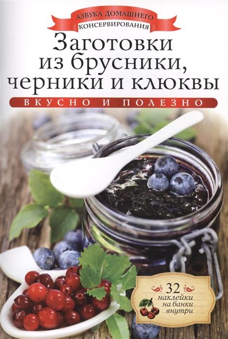 Любомирова К. Заготовки из брусники черники и клюквы Вкусно и полезно недорого