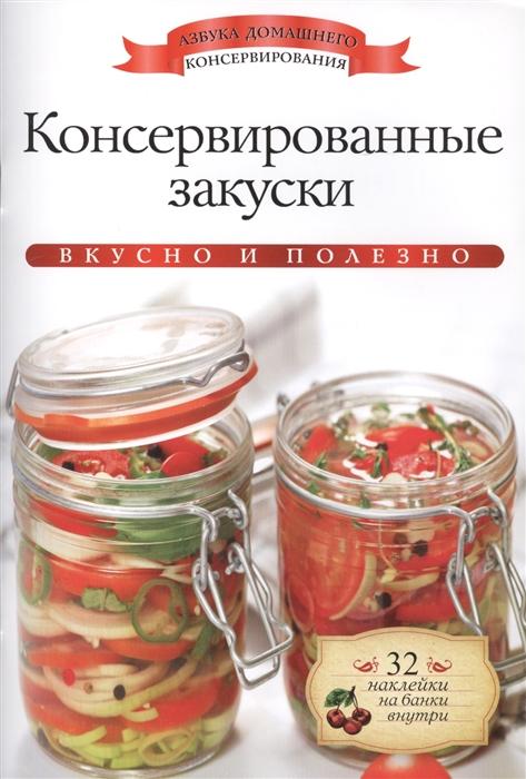 Фото - Любомирова К. Консервированные закуски Вкусно и полезно консервированные продукты