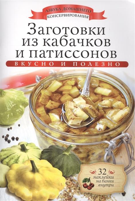 Любомирова К. Заготовки из кабачков и патиссонов Вкусно и полезно