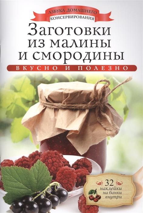 Любомирова К. Заготовки из малины и смородины Вкусно и полезно недорого