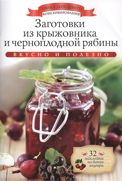 Любомирова К. Заготовки из крыжовника и черноплодной рябины Вкусно и полезно недорого