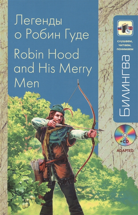 Уварова Н. (ред.) Легенды о Робин Гуде Robin Hood and His Merry Men CD