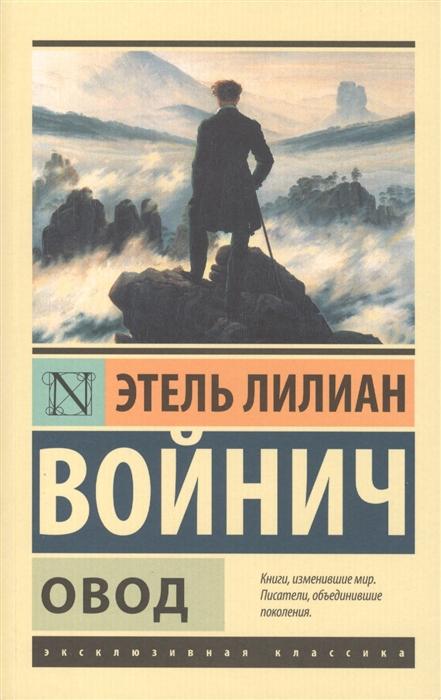 Фото - Войнич Э. Овод э л войнич э л войнич избранные произведения в 2 томах комплект из 2 книг